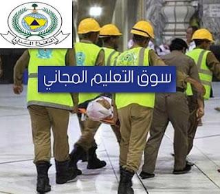 الآن فتح باب تقديم الدفاع المدني 1440 في السعودية مع رابط التسجيل والقبول