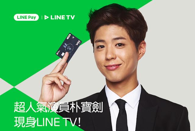 朴寶劍出席LINE Pay記者會 再次與宋仲基聯手拍攝廣告