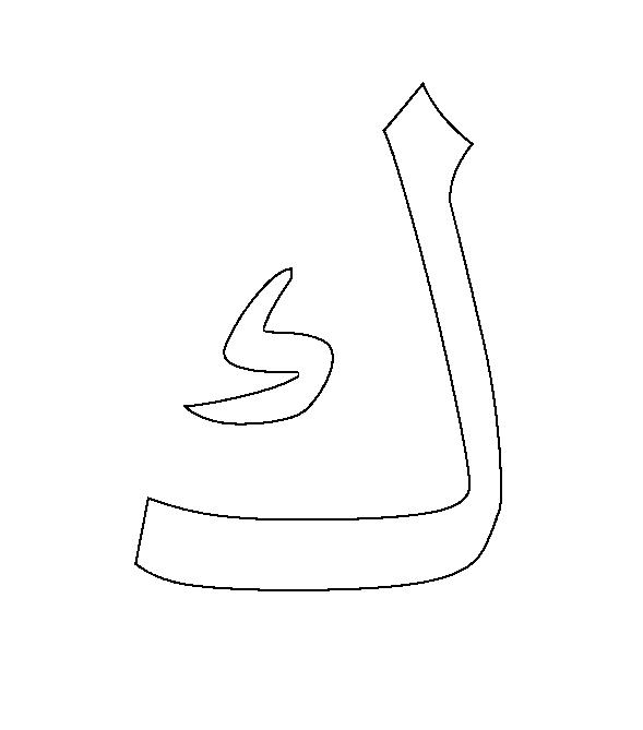 Dindersioyuncom Dini Yazı Boyama Kuran Harfleri