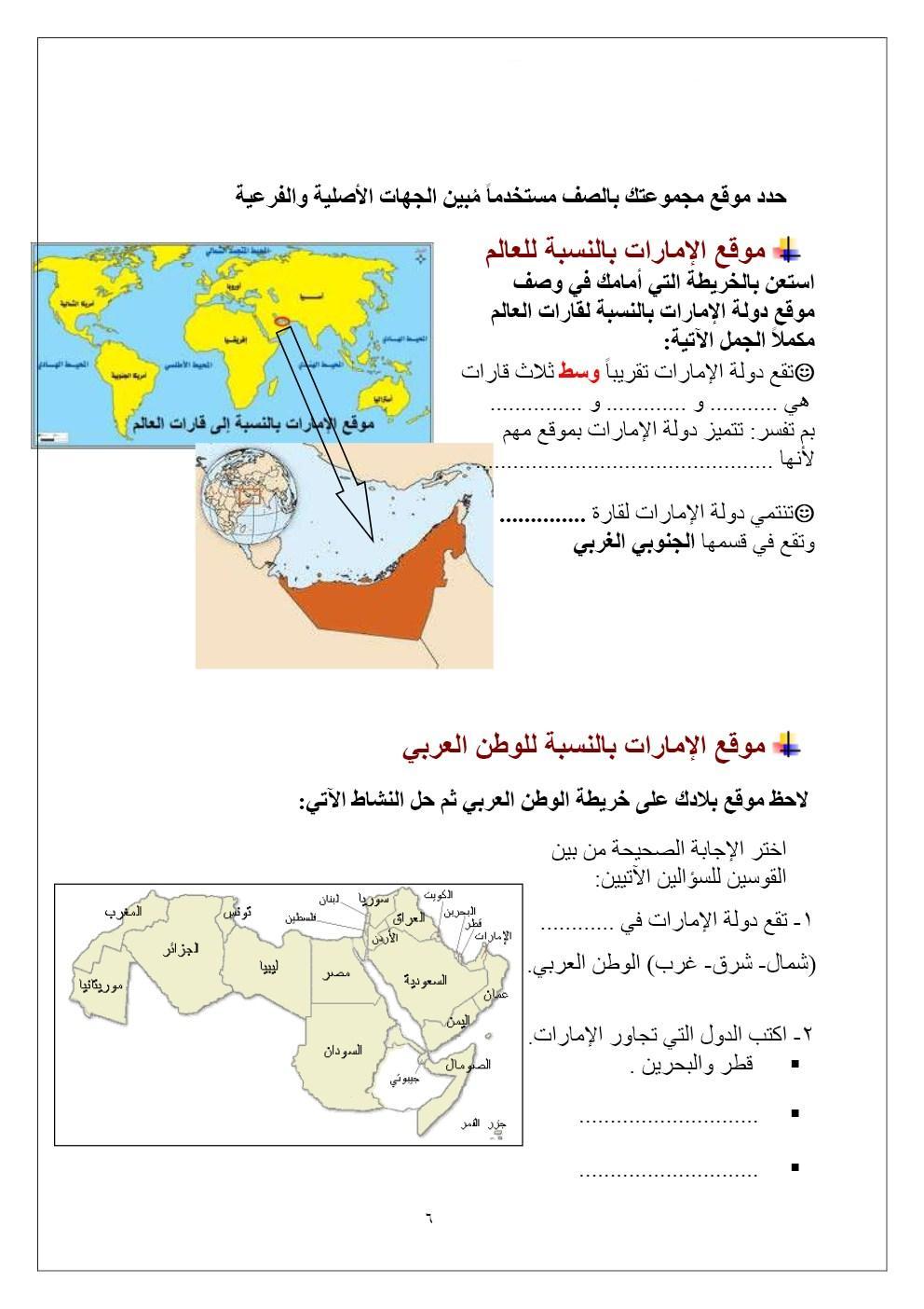 حل كتاب الاجتماعية للصف الرابع في سوريا pdf