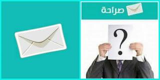 رابط موقع صراحة www.sarahah.com