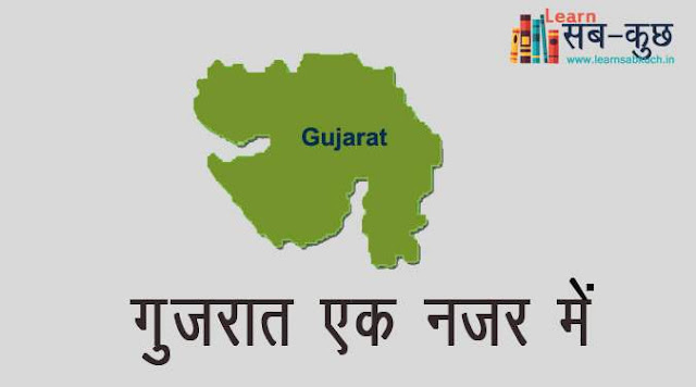 Brief Information of Gujarat