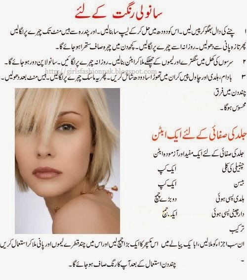 Face beauti Tips by sofi