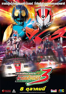 Super Hero Wars GP – Kamen Rider 3 (2015) มหาศึกฮีโร่ประจัญบาน