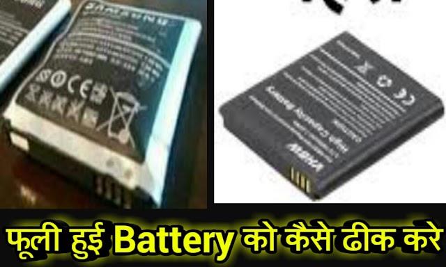 फूली हुई बैटरी को कैसे ढीक करे
