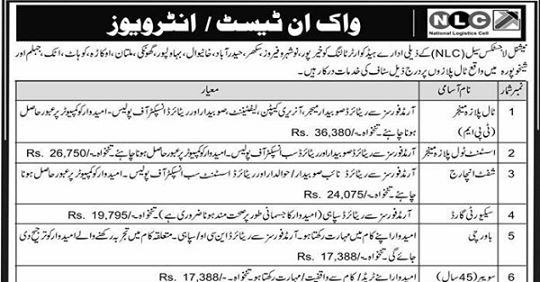 National Logistics Cell (nlc) jobs 2019 Direct Walk and Interview