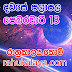 රාහු කාලය | ලග්න පලාපල 2019 | Rahu Kalaya 2019 |2019-02-13