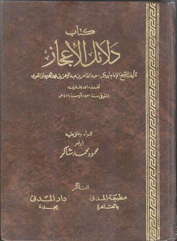 تحميل كتاب مدخل الى كتابي عبد القاهر الجرجاني pdf