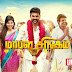 Mapla Singam Movie Review | Livewoods