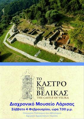 Ένας οχυρωμένος οικισμός της Εποχής του Ιουστινιανού