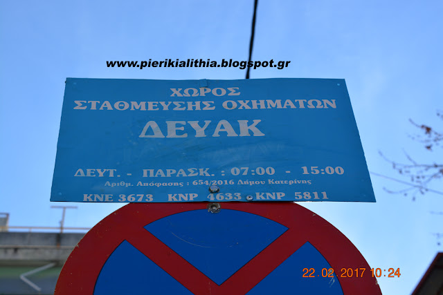 Συνεχίζεται η ένταση στην Δ. Γούναρη για τις θέσεις στάθμευσης της ΔΕΥΑΚ.