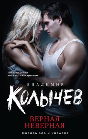 Владимир Колычев. Верная неверная