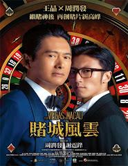 Du cheng feng yun (From Vegas to Macau) (2014)
