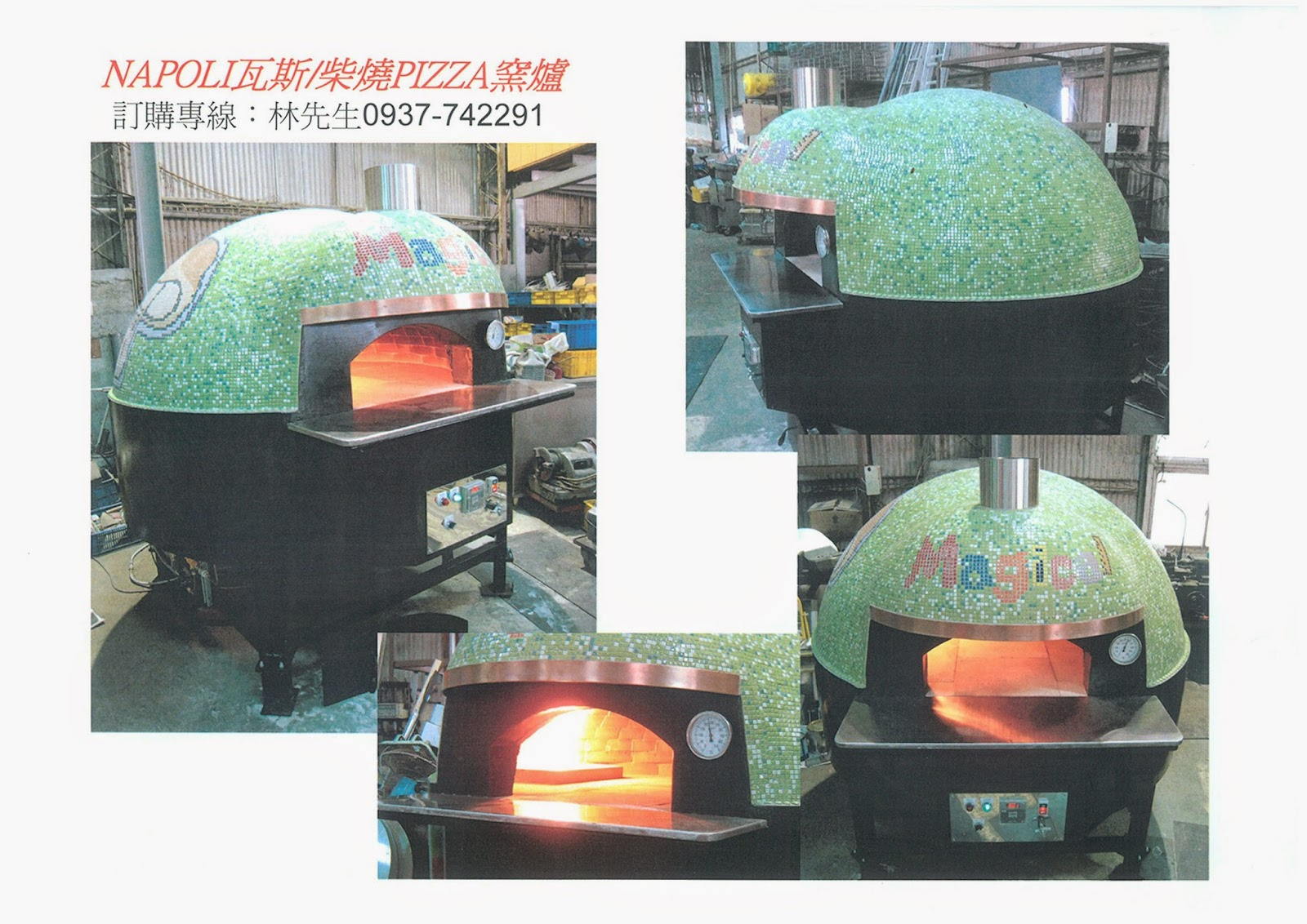 PIZZA窯爐/披薩烤爐&麵包窯爐&炭火爐: 客製化瓦斯/柴燒PIZZA窯爐