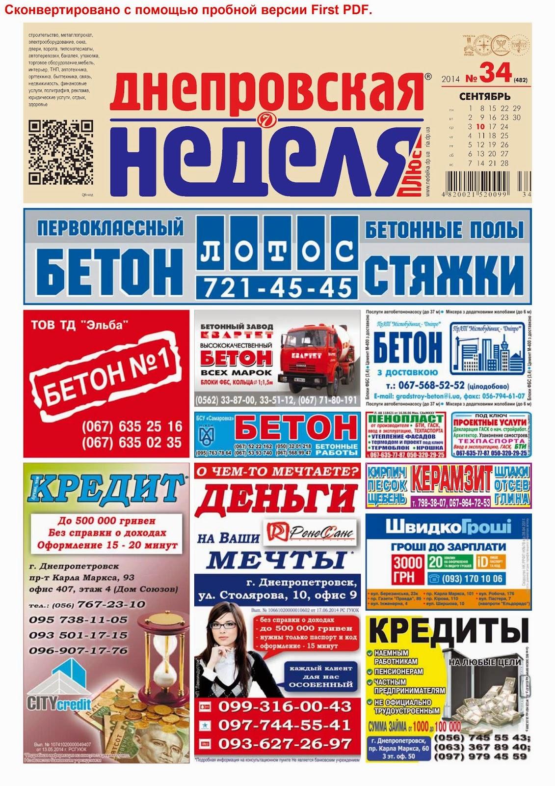 Неделя знакомства днепровская