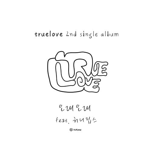 [Single] Truelove – Love Love Love