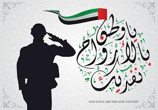 صور اليوم الوطنى الاماراتى 2018