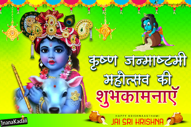 Advanced krishnaathami Wishes Quotes, Happy krishna janmasthami images pictures