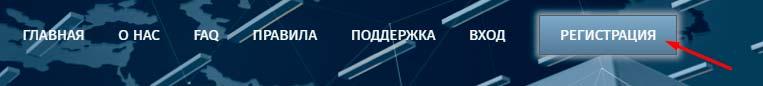 Регистрация в CrypttoCoin