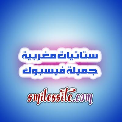ستاتيات مغربية جميلة فيسبوك