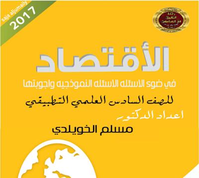 ملزمة الأقتصاد للصف السادس العلمي الفرع التطبيقي 2017 للأستاذ مسلم الخويلدي