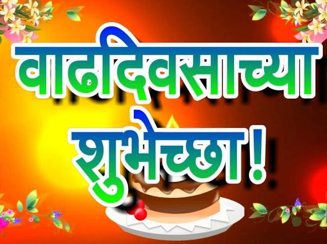 how to write happy birthday in marathi