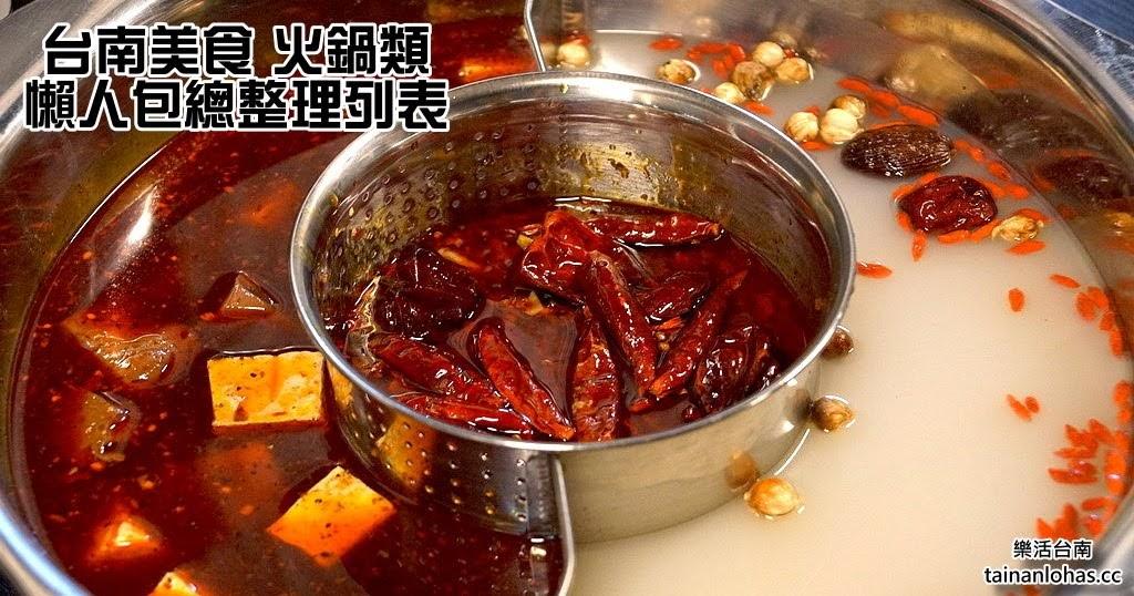 臺南美食|火鍋類|64家|懶人包總整理列表|特輯