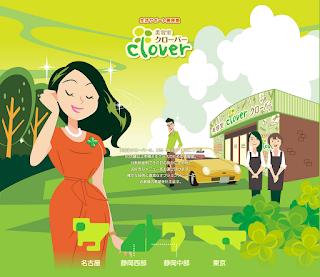 http://cloverhair.jp/