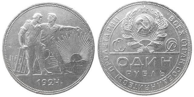 Аверс и реверс монеты 1 рубль 1924 года
