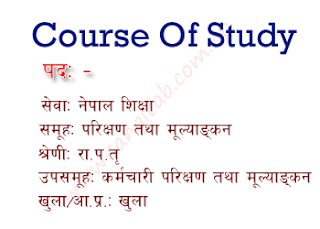 Karmachari Parikshyan Tatha Mulyankan Section Officer Level Syllabus