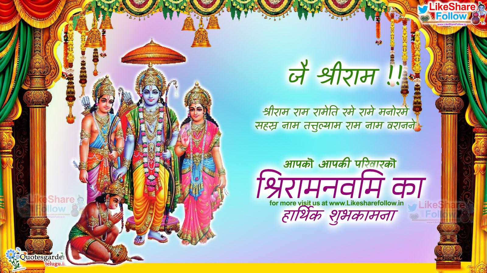 Happy Ram Navami Wishes Sms In Hindi Images Greetings Like Share