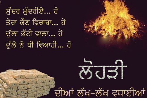 Happy Lohri 2017 Punjabi Whatsapp Status