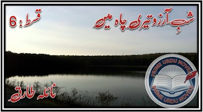 Free download Shab e arzoo teri chah mein Episode 06 novel by Naila Tariq pdf