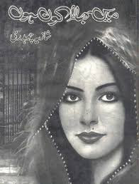 shazia chaudhry novels pdf, novels by shazia chaudhary pdf, shazia chaudhry novels pdf download, shazia chaudhary novels pdf download, shazia chaudhry novels free download pdf, best urdu novels, free urdu novels, Urdu Books, Urdu novels,  Main Bhala Kon Hoon Novel By Shazia Chaudhry Pdf Free, Shazia Chaudhry,