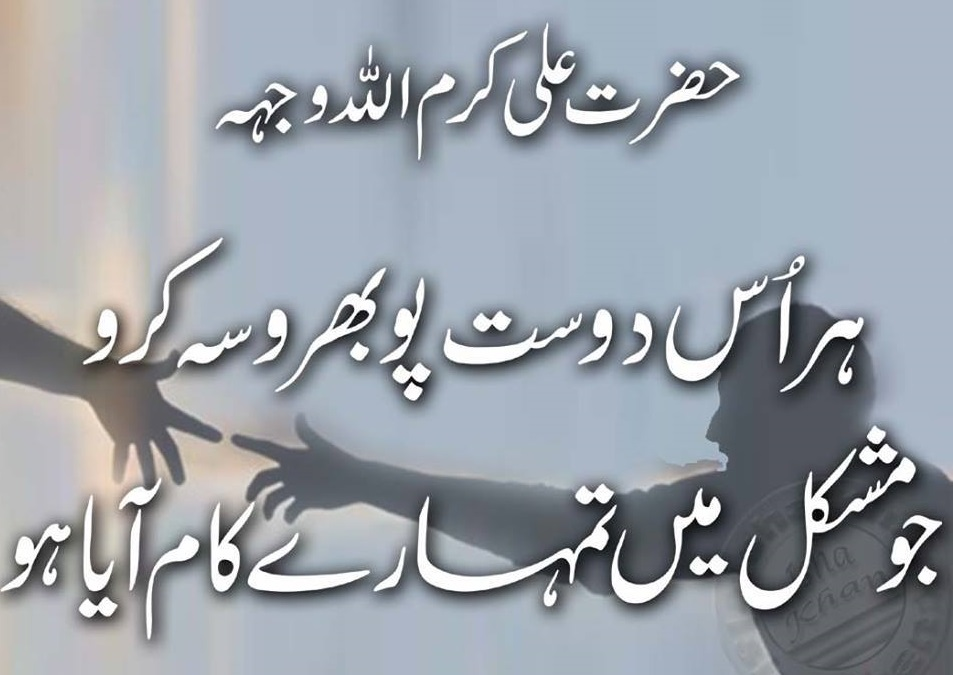 Beautiful Hazrat Ali (R.A) Quotes Images in Urdu | Best ...