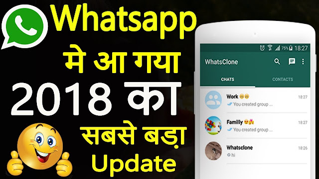 whatsapp new update,whatsapp,whatsapp update,whatsapp tricks,whatsapp update 2018,new whatsapp update,whatsapp latest update,whatsapp new update features,update whatsapp,whatsapp tips,whatsapp latest features,whatsapp secret tricks,letest whatsapp update,whatsapp latest update 2018,whatsapp update 2017,whatsapp status update,whatsapp new feature,whatsapp tips and tricks,whatsapp 2018,new whatsapp feature,whatsapp group video call,how to do group video call on whatsapp,how to do group video call in whatsapp,how to do group video calling on whatsapp,group video calling whatsapp,whatsapp,whatsapp group video calling,how to do group video calling in whatsapp,whatsapp group video call kaise kare,whatsapp video calling,group video calling,whatsapp video call,whatsapp started group video calling feature,whatsapp features,whatsapp status,whatsapp group video call kaise kare,whatsapp beta,whatsapp 2.18.189
