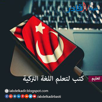 كتب لتعلم اللغة التركية