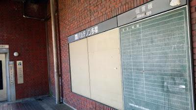 多摩センターの伝言板