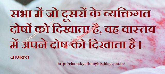 flaws, personal, meeting, Chanakya, Hindi Thought, Quote