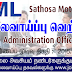 Vacancy In Sathosa Motors PLC   Post Of - Administration Officer