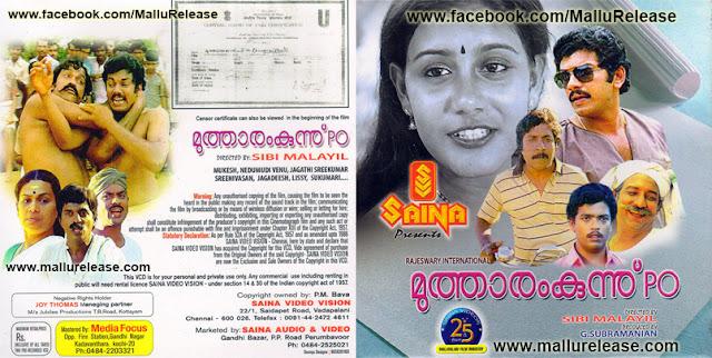 mutharamkunnu po, mutharamkunnu p.o, mutharamkunnu po full movie, mutharamkunnu po malayalam full movie, mutharamkunnu po malayalam movie, mutharamkunnu p o malayalam movie, mutharamkunnu po comedy, mallurelease