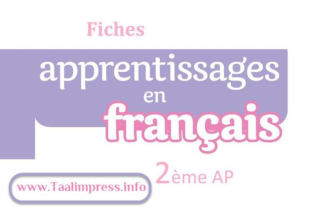 جذاذات الفترة الأولى فرنسية Mes apprentissages en Français للسنة الثانية ابتدائي  - 2018