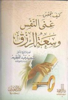 تحميل كتاب كيف تحقق غنى النفس وسعة الرزق - سعيد عبد العظيم pdf