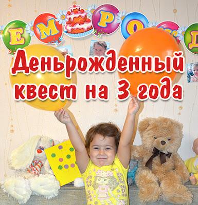 детский квест на день рождения, день рождения поиск подарка