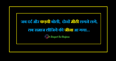 suvichar acche bol love shayari sad hindi and gujarati shayari