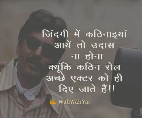 Motivational hindi whatsapp status and quotes