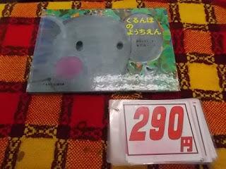 絵本 ぐるんぱにようちえん 290円