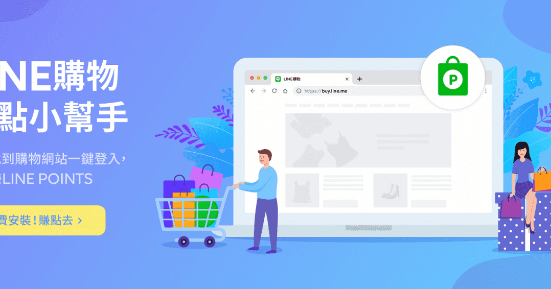 電腦網購累積 LINE Point 點數。官方推出「LINE購物賺點小幫手」Chrome 擴充功能 - 逍遙の窩