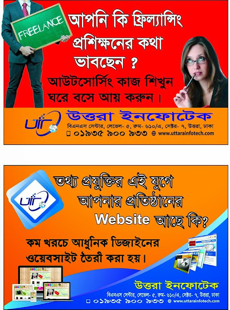 Website Design Company in Uttara, Web Hosting Company in Uttara, Web Development Company in Uttara, Dhaka
