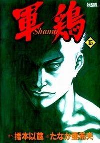 Truyện tranh Shamo (Võ Đạo)